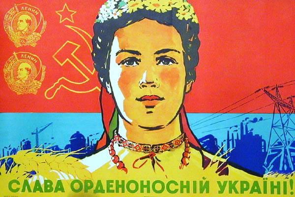 Постер з українського минулого, яке нав*язується тоталітарним сусідом