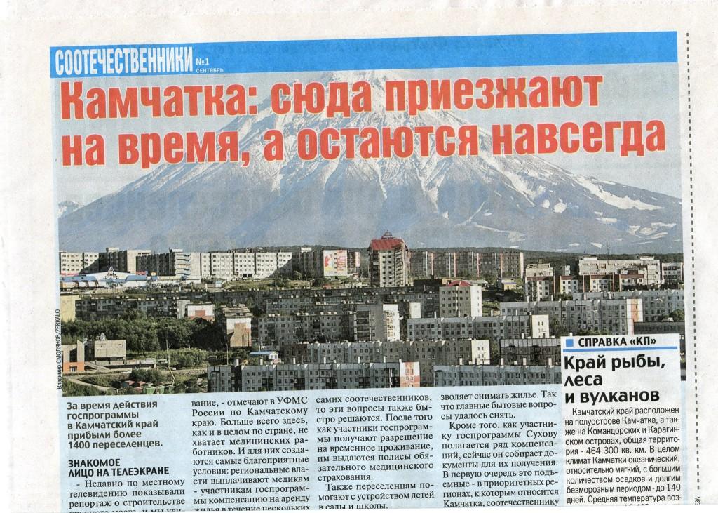 Камчатка - юда приезжают на время, а остаются навсегда. Россия ждет мигрантов из Украины