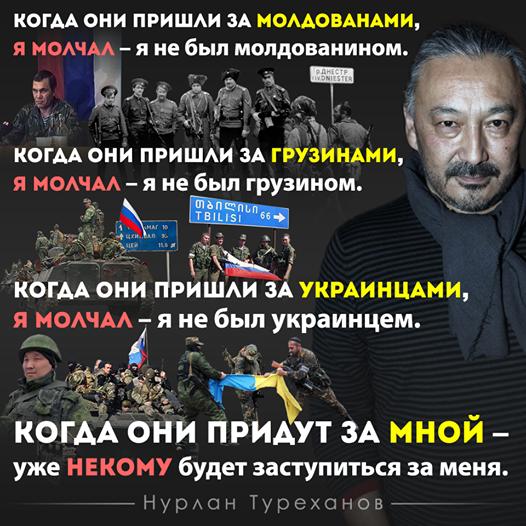 Дизайнер из Казахстана перефразировал известное высказывание немецкого пастора Мартина Нимеллера.
