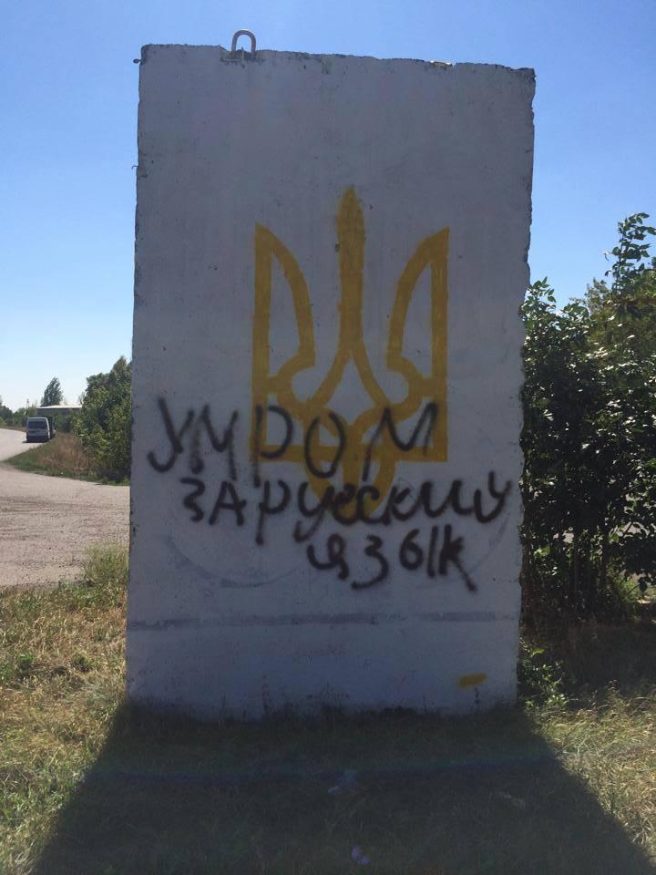 Умром за русский язык