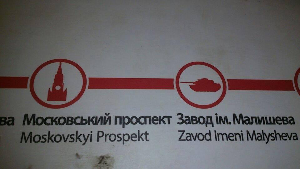 Харьковское метро. Вы верите в символы? ;)