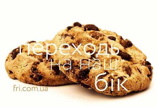 Печеньки, які обіцяли Руся та Свєта