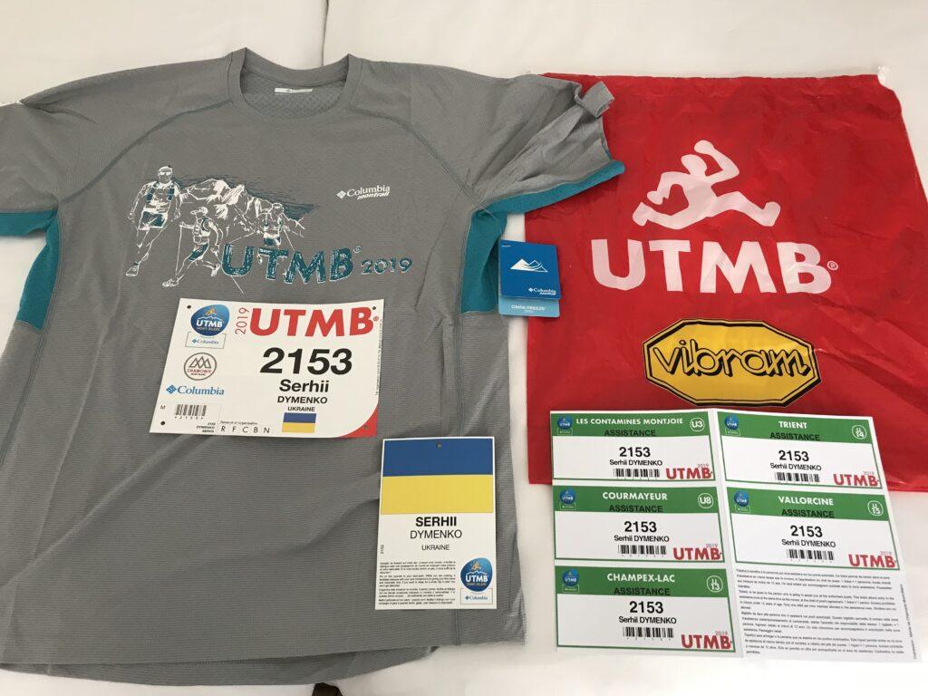 Стартовий набір учасника: футболка, біб та купони для підтримки